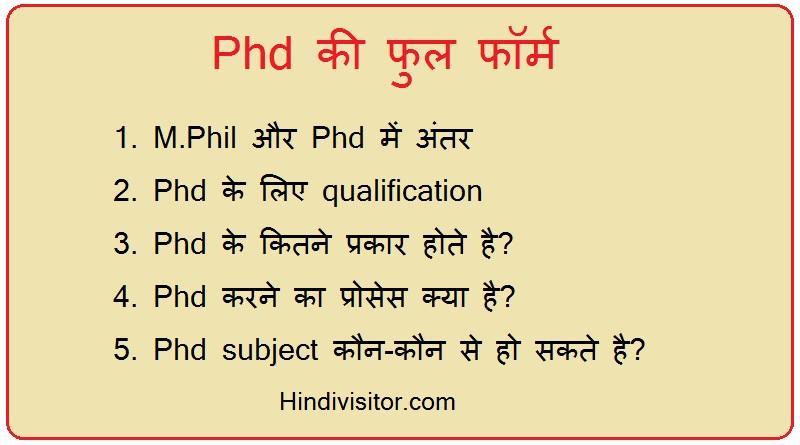 Phd full form in hindi