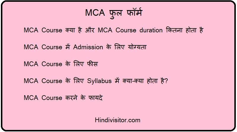 MCA full form in hindi