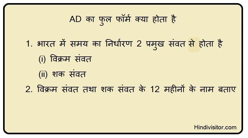AD Full Form in hindi