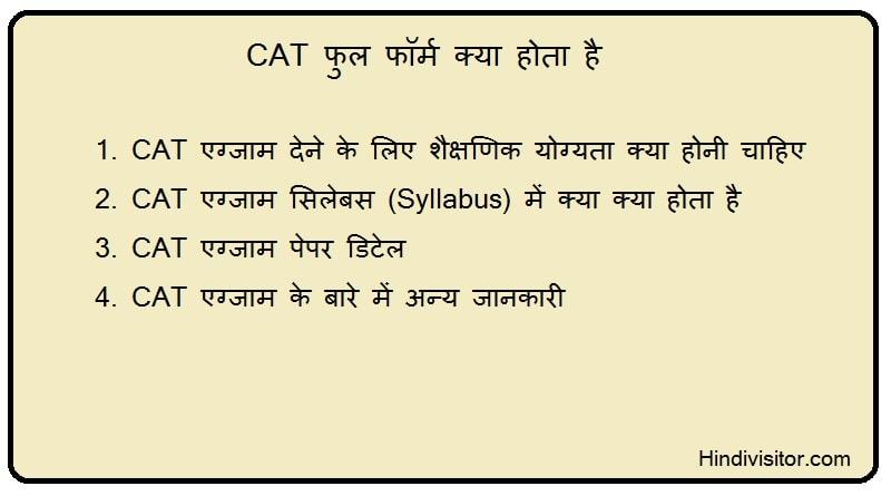 CAT Full Form in hindi