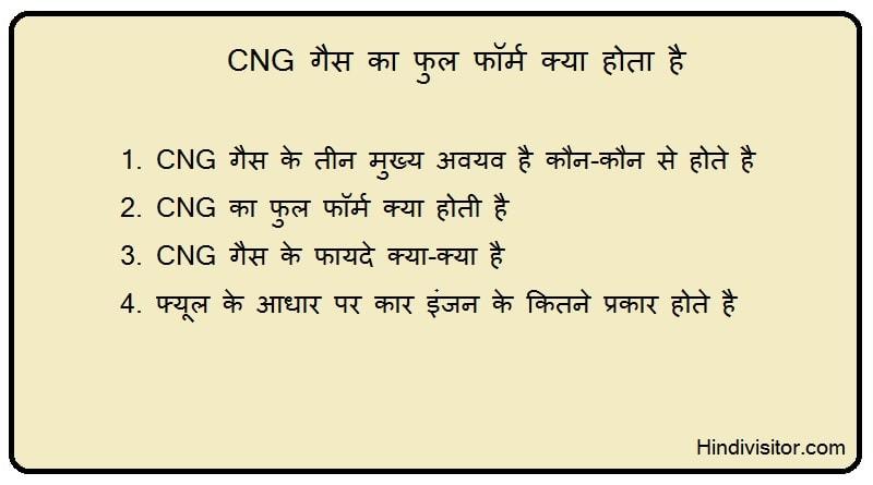 CNG फुल फॉर्म