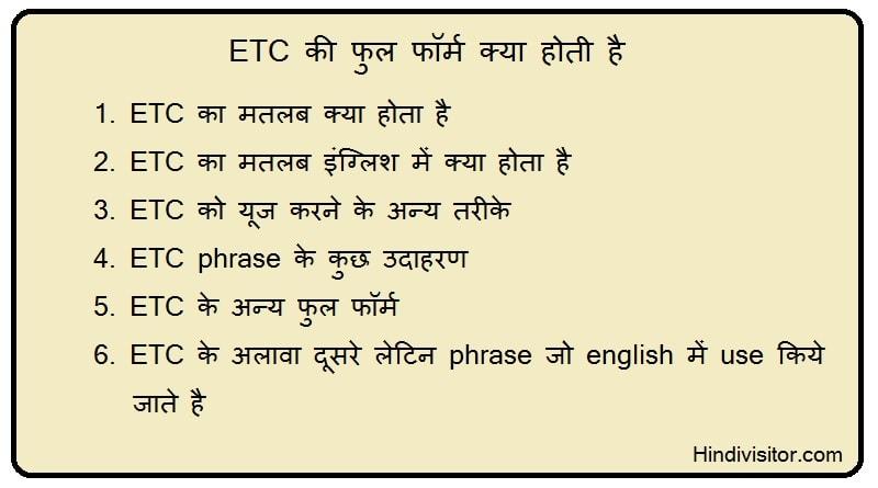 ETC फुल फॉर्म