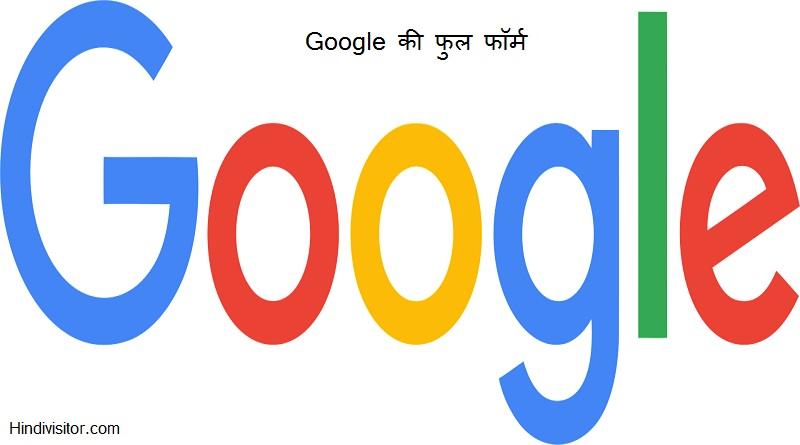 Google Full Form in hindi