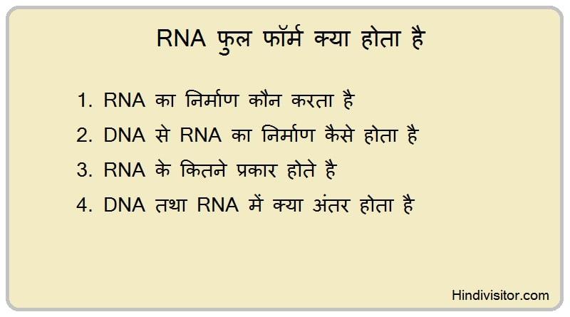 RNA फुल फॉर्म