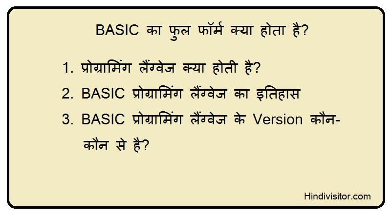 BASIC Full Form in hindi
