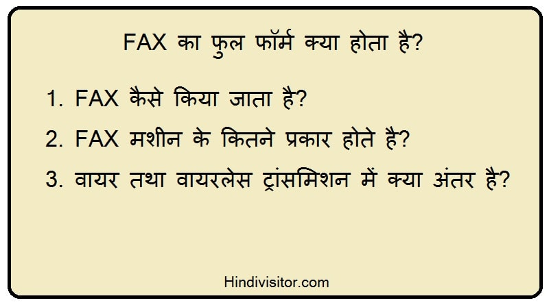 FAX Full Form in hindi