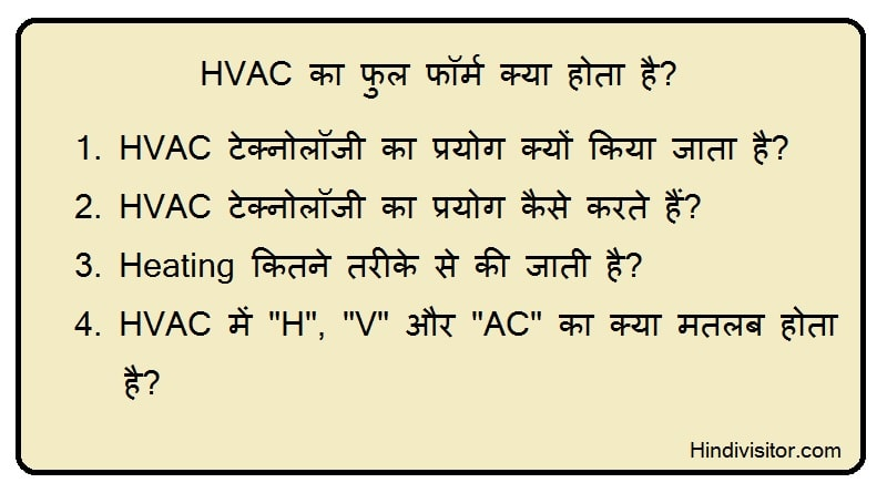 HVAC full form in hindi