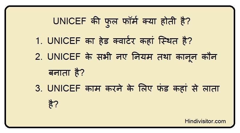 UNICEF Full Form in Hindi