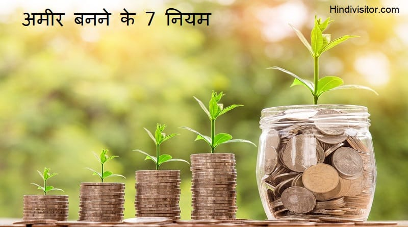 अमीर बनने के 7 नियम