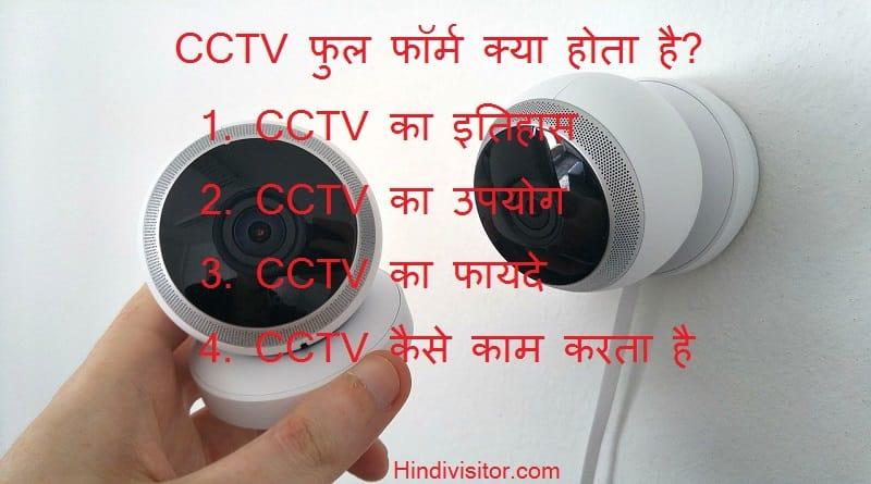 CCTV फुल फॉर्म