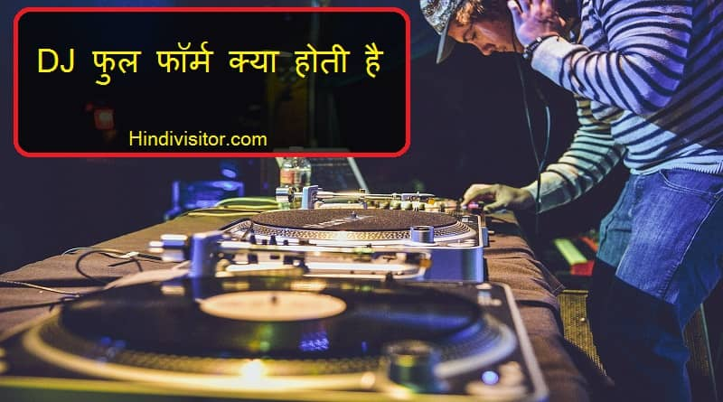 DJ फुल फॉर्म