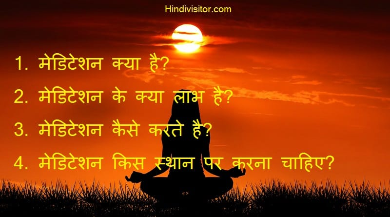 How to do Meditation in Hindi