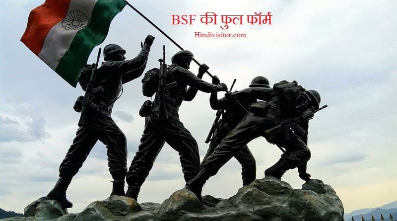 bsf full form in hindi