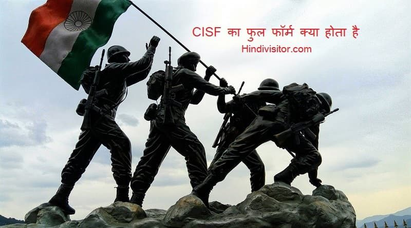 cisf full form in hindi