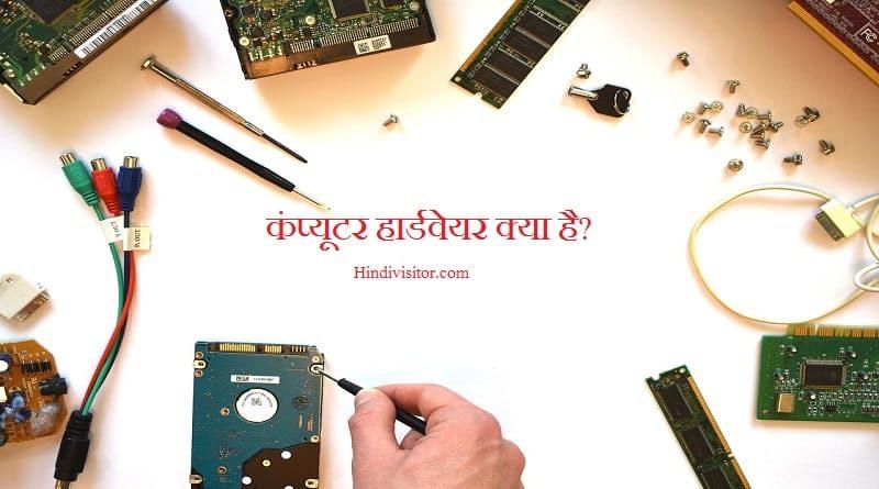 हार्डवेयर क्या है