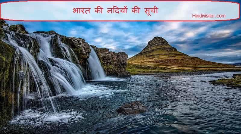 भारत की नदियां