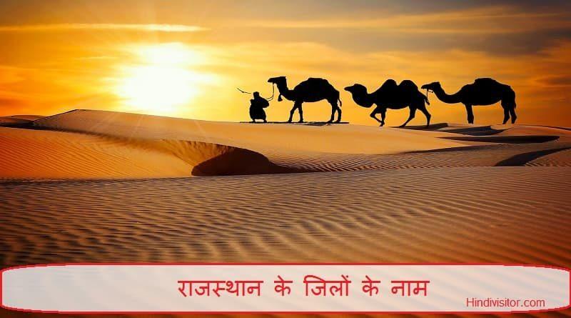 राजस्थान के जिले