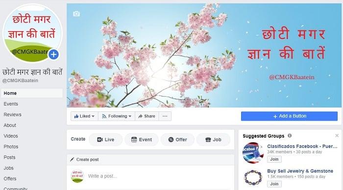 facebook page फेसबुक से पैसे कैसे कमाए