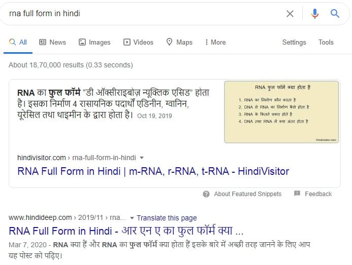 search engine result SEO kya hai