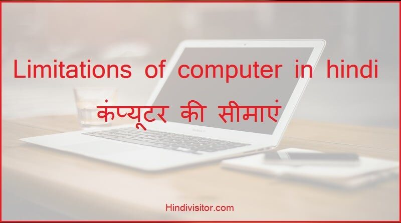 limitations of computer in hindi