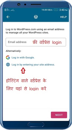login wordpress mobile app