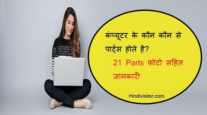 Parts of computer in hindi