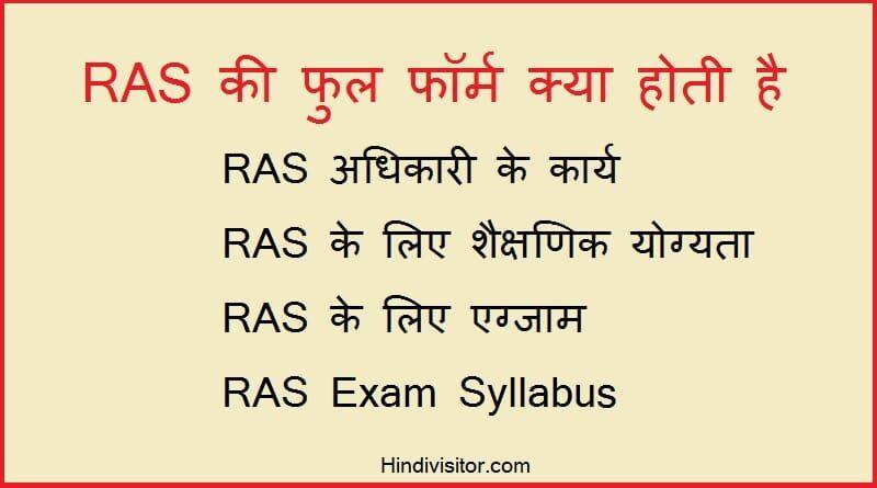 RAS full form in hindi