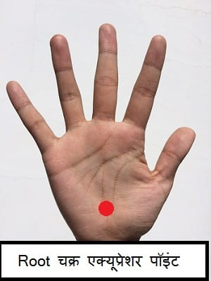 root chakra acupressure point in hand
