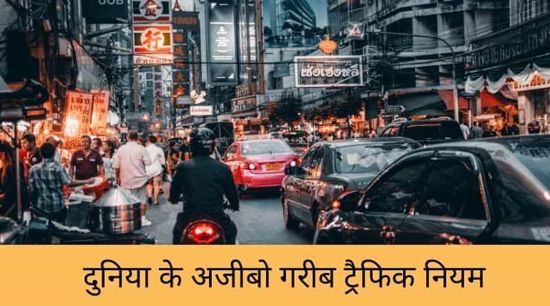 दुनिया के अजीबो गरीब ट्रैफिक नियम