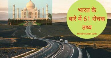 भारत के बारे में रोचक तथ्य