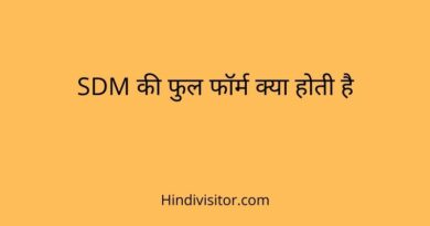 sdm full form in hindi