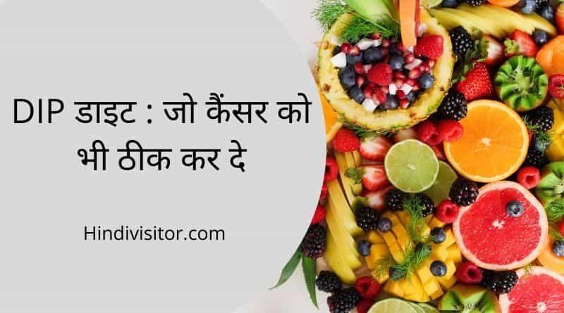 DIP diet plan in hindi