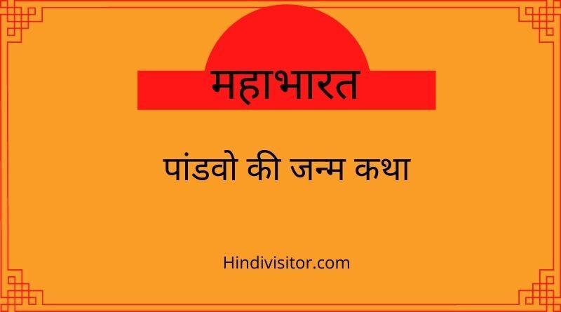 पांडवो की जन्म कथा
