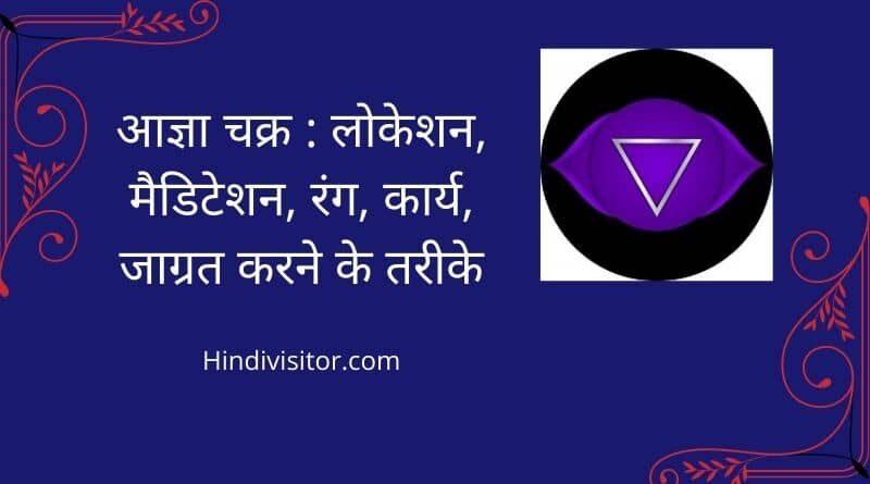 third eye chakra in hindi