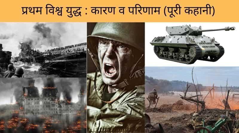first world war in hindi
