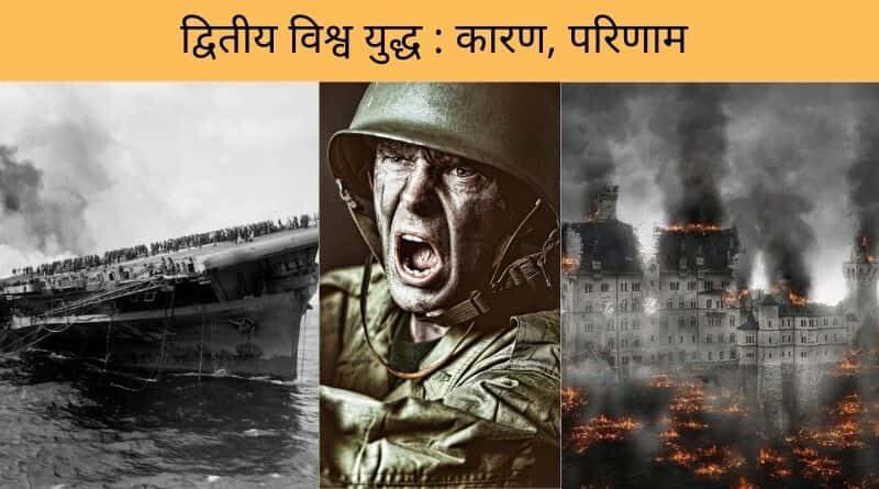 second world war in hindi