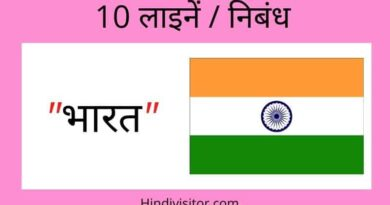 10 Lines on India in hindi