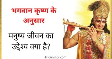 purpose of life in hindi